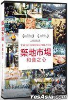 Tsukiji Wonderland (2016) (DVD) (Taiwan Version)
