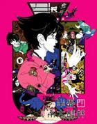 The Tatami Galaxy (Blu-ray) (Vol.4) (Japan Version)
