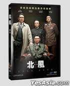 北風 (2018) (DVD) (台灣版)