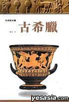 Shiluo de Wenming: Ancient Greece