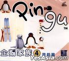 Pingu (Vol.4) (Taiwan Version)
