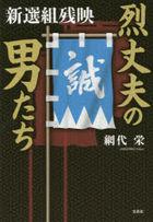 retsujiyoufu no otokotachi shinsengumi zan ei