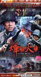 Feng Huo Ying Ren (H-DVD) (End) (China Version)