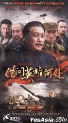 Jie Wen Ying Xiong He Chu (H-DVD) (End) (China Version)