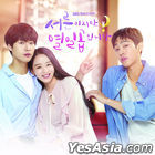 Still 17 OST (SBS TV Drama)