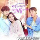 三十ですが十七です OST (SBS TVドラマ)