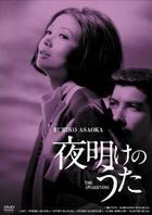 Yoake no Uta (HD Remastered Edition) (DVD) (Japan Version)