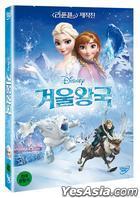 Frozen (DVD) (Korea Version)