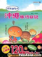 烤焦麵包之沖繩旅行日記