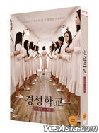 The Silenced (DVD) (First Press Limited Edition) (Korea Version)