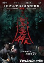 驚夢49天 (2020) (DVD) (Hong Kong Version)