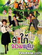 My Husband Got A Family (DVD) (End) (Multi-audio) (English Subtitled) (KBS TV Drama) (Thailand Version)