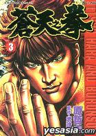 Soten No Ken Vol.3