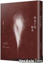 Di Di Xia De Jing Yu