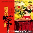 Guo Le Zui Zheng (Vinyl LP) (China Version)