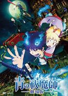 Movie Blue Exorcist  (DVD)(Normal Edition)(Japan Version)