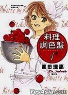 Liao Li Diao Se Pan : Xiao Mai De Lian Ai Feng Wei Xiu Xing Ji (Vol.1)