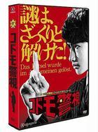 小孩警視 DVD Box  (DVD)(日本版)