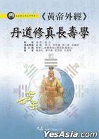 Huang Di Wai Jing : Dan Dao Xiu Zhen Chang Shou Xue