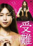 Junan  (DVD) (Special Priced Edition)  (Japan Version)