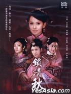 锁清秋 (DVD) (下) (完) (台湾版)