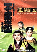 The Filial Wife Moved The Mother-in Law (DVD) (Hong Kong Version)