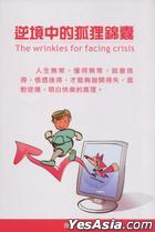 The Wrinkles For Facing Crisis