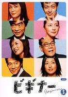 Beginner Vol. 3 (Japan Version)