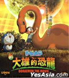 Doraemon The Movie - Nobita's Dinosaur 2006 (VCD) (Vol.1 Of 2) (To Be Continued) (Hong Kong Version)