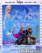 Frozen (Blu-ray) (3D + 2D + CD) (China Version)