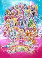 Theatrical Anime Precure All Stars: Haru no Carnival (DVD) (Normal Edition)(Japan Version)