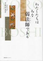 watashitachi wa mina yoroboshi de aru