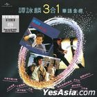 Alan Tam 3-in-1 Golden Hits (SACD) (Limited Edition)