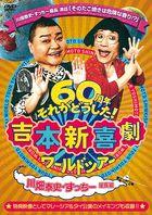 Yoshimoto Shinkigeki World Tour - 60 Shunen Sore ga Doshita! - (Succhi, Sakai Ai Zacho Hen) (Japan Version)