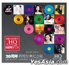 Twentieth Anniversary Quality Goods Are Supreme (HQCD) (China Version)