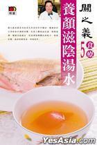 Yang Yan Zi Yin Tang Shui
