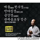 Tanmyeong - Buddhist Service (3CD)