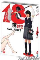 18伦 (DVD) (韩国版)