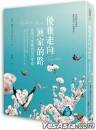 You Ya Zou Xiang Hui Jia De Lu : Zai Na Tian Lai Lin Qian Cong Rong Zhun Bei