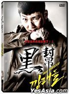 Gangsters (2019) (DVD) (Taiwan Version)