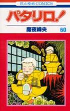 patariro 60 hanatoyume komitsukusu hana to yume 43801 50