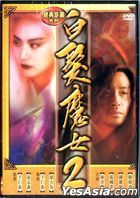The Bride With White Hair 2 (1993) (DVD) (Hong Kong Version)