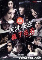 Alpha Beta (DVD) (Ep. 1-30) (End) (English Subtitled) (Letv Drama) (Hong Kong Version)