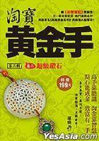 Tao Bao Huang Jin Shou Ii  Juan2  Chao Ji Zuan Shi
