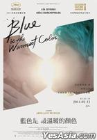 Blue Is The Warmest Color (2013) (Blu-ray) (Taiwan Version)