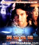 Virtual Recall (VCD) (Hong Kong Version)