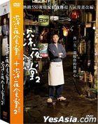 深夜食堂 電影版1+2套裝 (DVD) (台灣版)