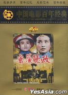 Li Shi Gu Shi Pian  Chui Lian Ting Zheng (DVD) (China Version)