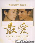 Love For Life (2011) (Blu-ray) (China Version)
