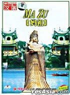 Ma Zu (DVD) (English Subtitled) (China Version)